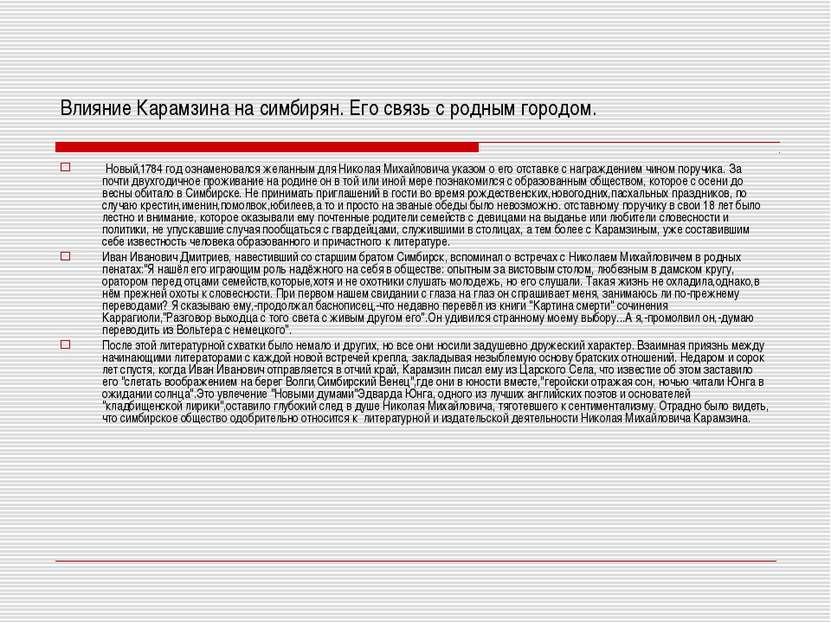 Влияние Карамзина на симбирян. Его связь с родным городом. Новый,1784 год озн...