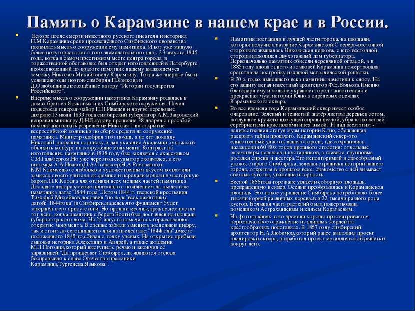 Память о Карамзине в нашем крае и в России. Вскоре после смерти известного ру...