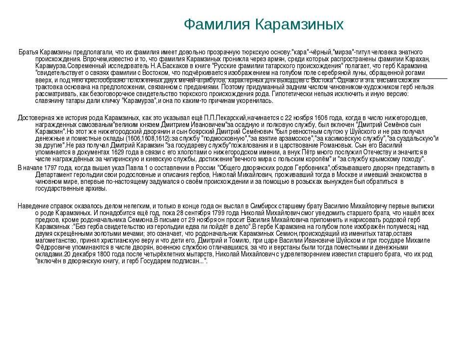 Фамилия Карамзиных Братья Карамзины предполагали, что их фамилия имеет доволь...