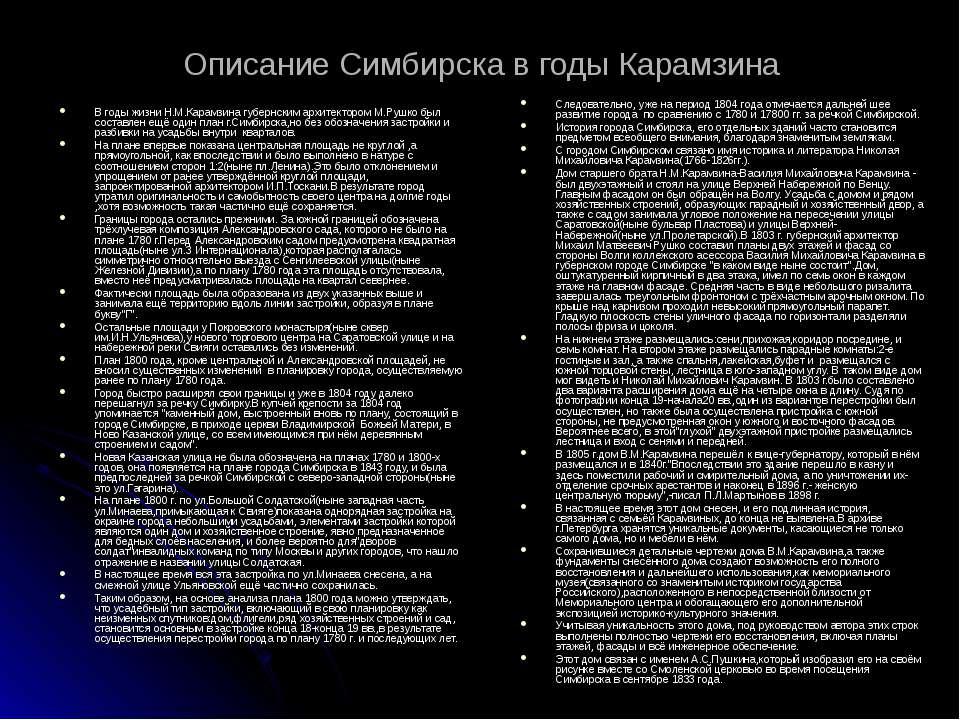 Описание Симбирска в годы Карамзина В годы жизни Н.М.Карамзина губернским арх...