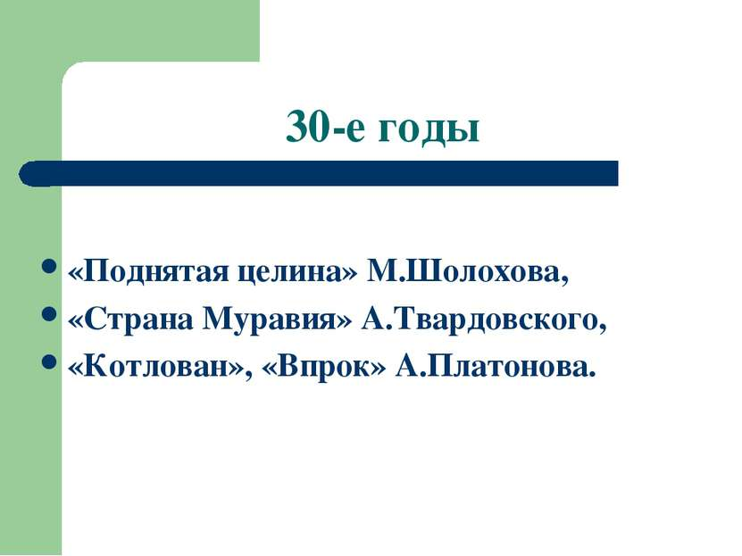 30-е годы «Поднятая целина» М.Шолохова, «Страна Муравия» А.Твардовского, «Кот...