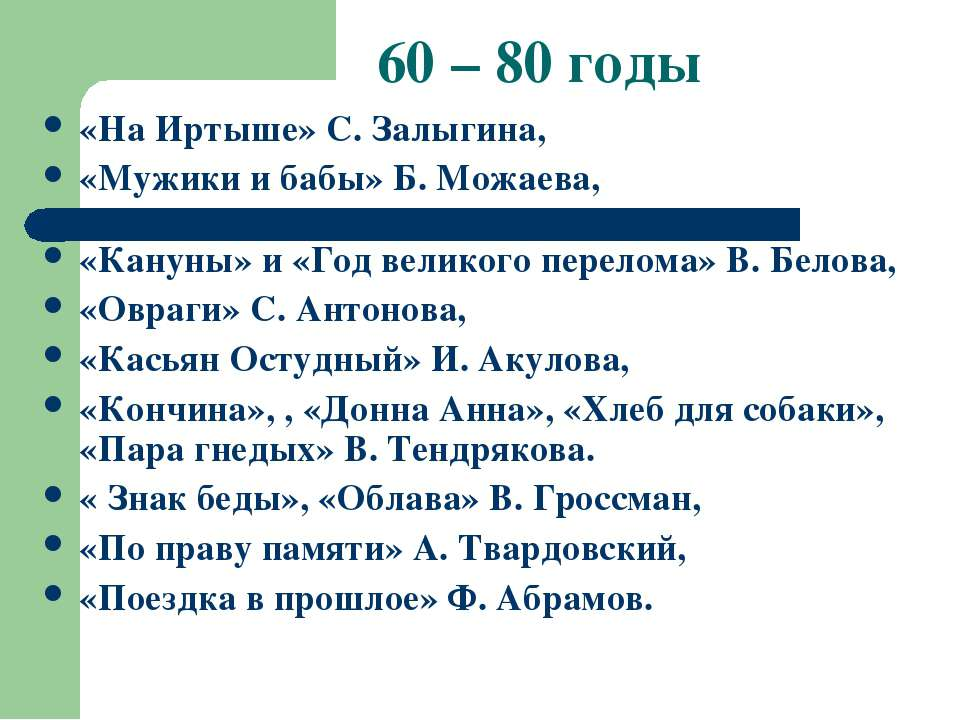 60 – 80 годы «На Иртыше» С. Залыгина, «Мужики и бабы» Б. Можаева, «Кануны» и ...