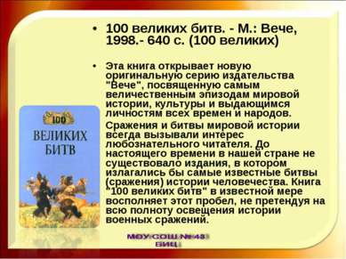 100 великих битв. - М.: Вече, 1998.- 640 с. (100 великих) Эта книга открывает...