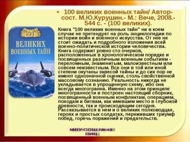 100 великих военных тайн/ Автор-сост. М.Ю.Курушин.- М.: Вече, 2008.- 544 с. -...