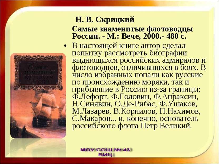 Н. В. Скрицкий Самые знаменитые флотоводцы России. - М.: Вече, 2000.- 480 с. ...