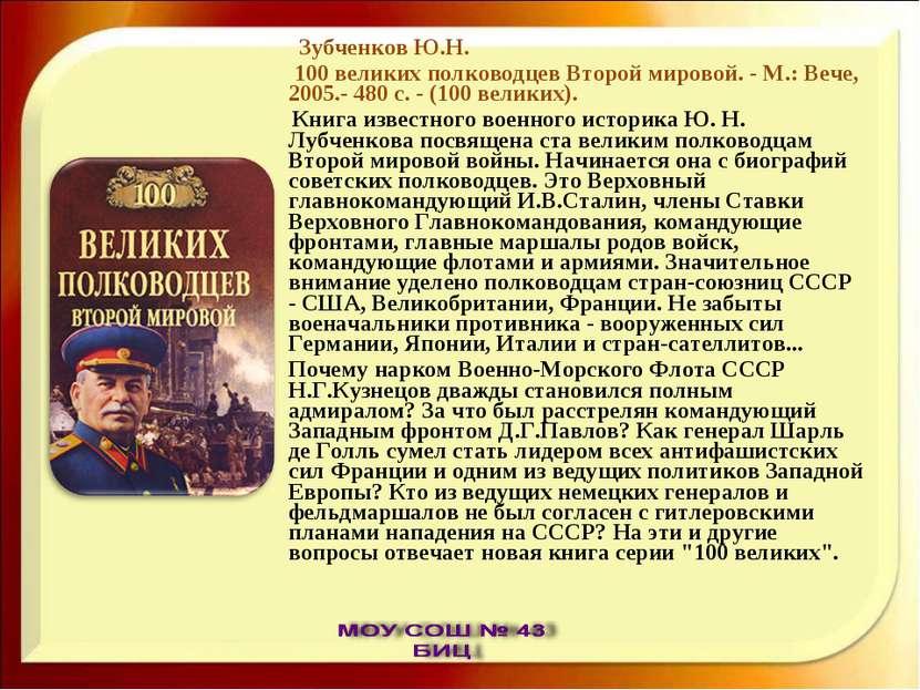 Зубченков Ю.Н. 100 великих полководцев Второй мировой. - М.: Вече, 2005.- 480...