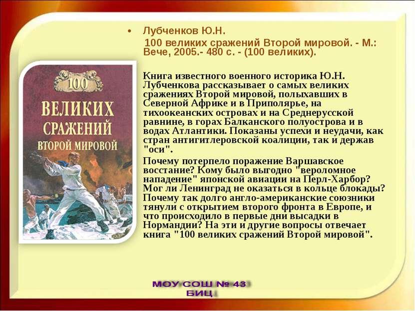 Лубченков Ю.Н. 100 великих сражений Второй мировой. - М.: Вече, 2005.- 480 с....