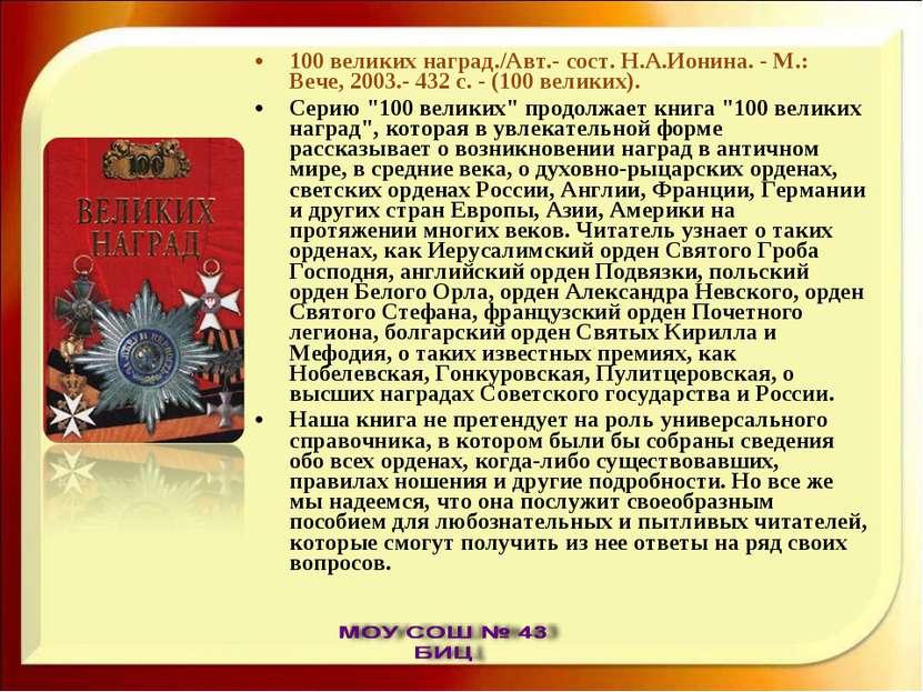 100 великих наград./Авт.- сост. Н.А.Ионина. - М.: Вече, 2003.- 432 с. - (100 ...