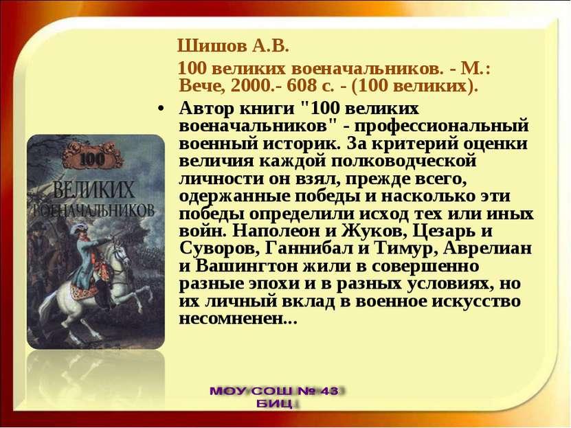 Шишов А.В. 100 великих военачальников. - М.: Вече, 2000.- 608 с. - (100 велик...