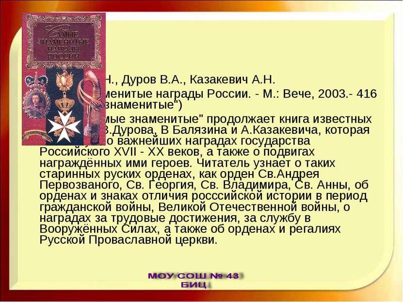 Балязин В.Н., Дуров В.А., Казакевич А.Н. Самые знаменитые награды России. - М...