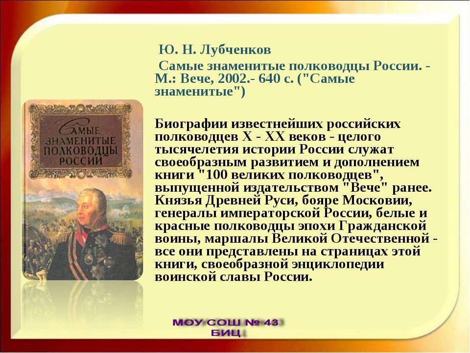 Ю. Н. Лубченков Самые знаменитые полководцы России. - М.: Вече, 2002.- 640 с....