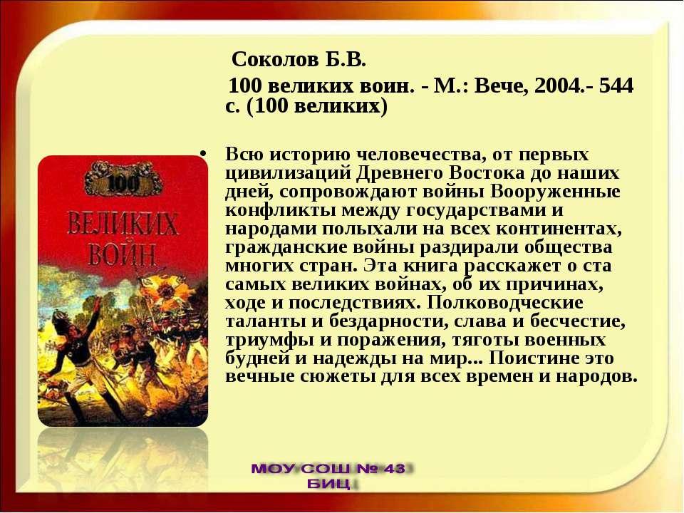 Соколов Б.В. 100 великих воин. - М.: Вече, 2004.- 544 с. (100 великих) Всю ис...
