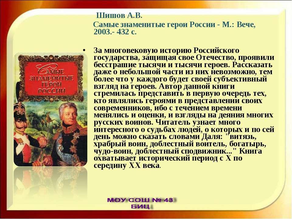 Шишов А.В. Самые знаменитые герои России - М.: Вече, 2003.- 432 с. За многове...