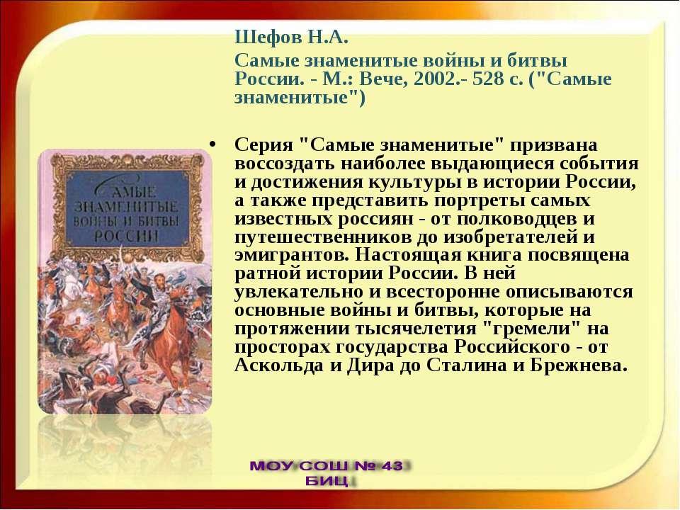 Шефов Н.А. Самые знаменитые войны и битвы России. - М.: Вече, 2002.- 528 с. (...