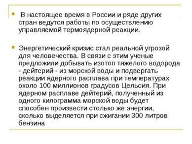 В настоящее время в России и ряде других стран ведутся работы по осуществлени...