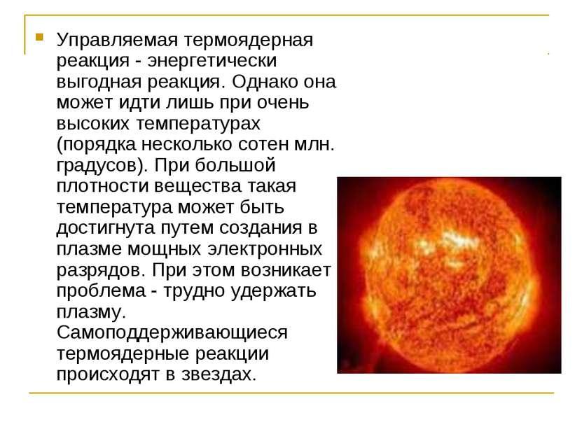 Управляемая термоядерная реакция - энергетически выгодная реакция. Однако она...
