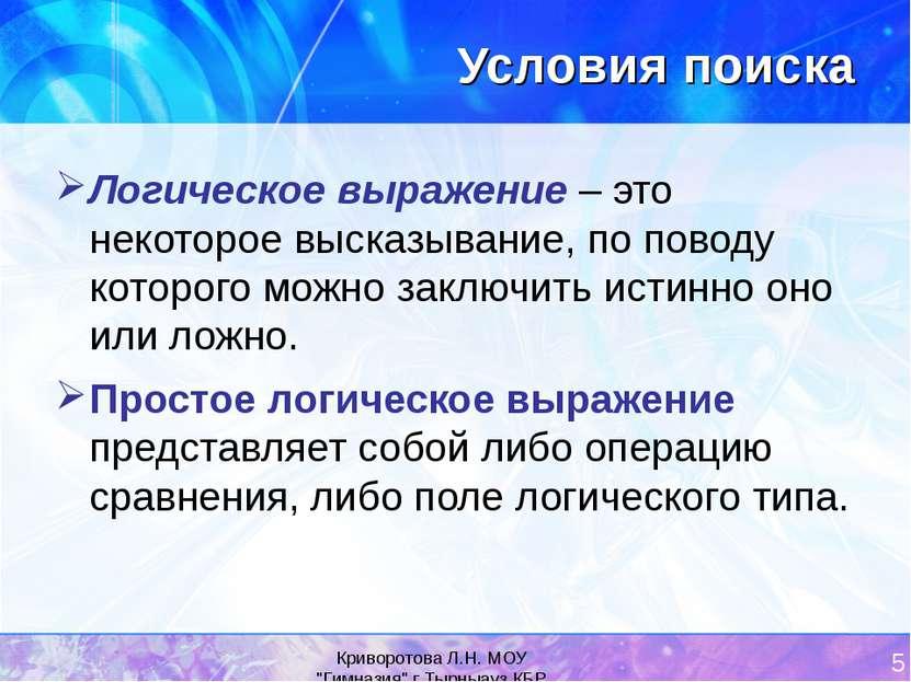 """Криворотова Л.Н. МОУ """"Гимназия"""" г.Тырныауз КБР * Условия поиска Логическое вы..."""