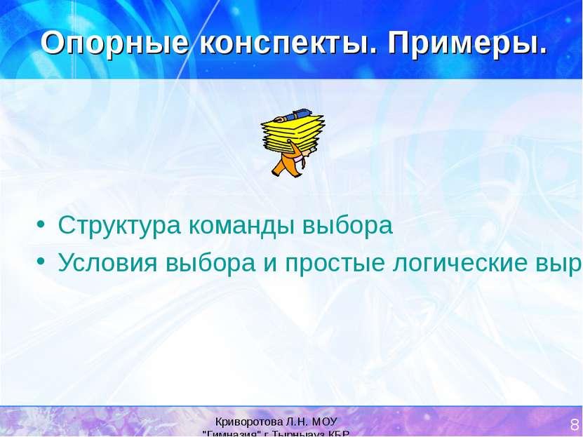 """Криворотова Л.Н. МОУ """"Гимназия"""" г.Тырныауз КБР * Опорные конспекты. Примеры. ..."""