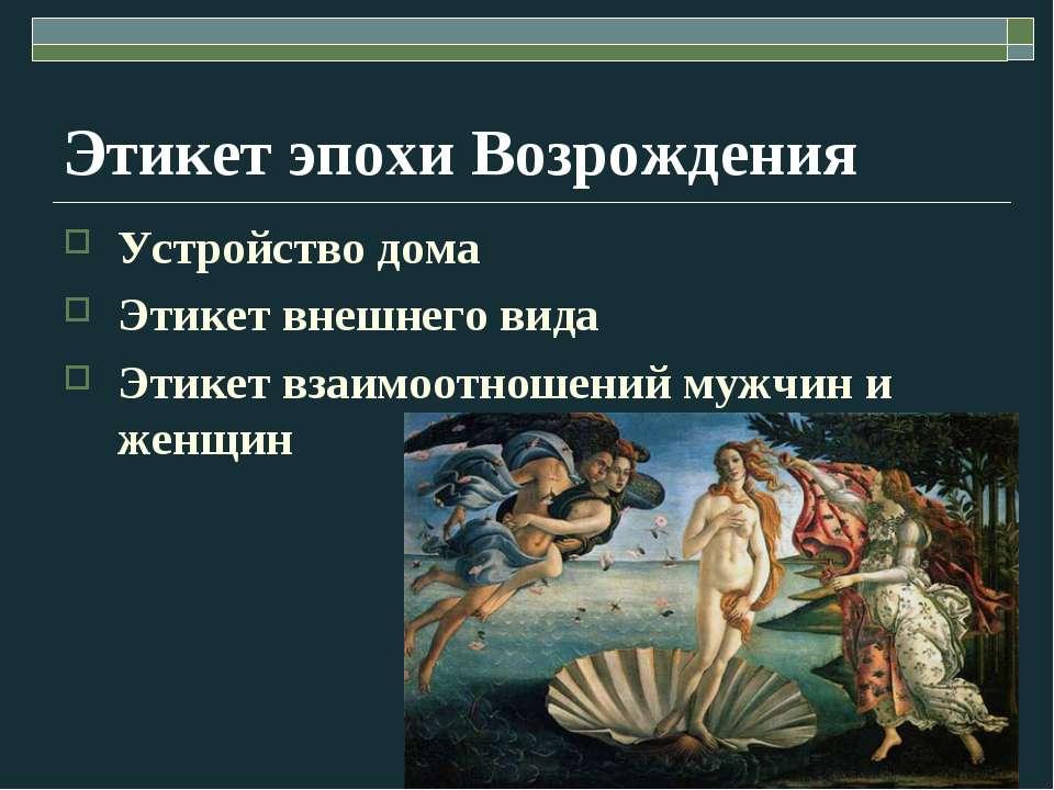 Этикет эпохи Возрождения Устройство дома Этикет внешнего вида Этикет взаимоот...