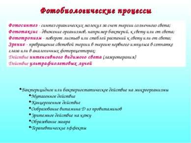 Фотобиологические процессы Фотосинтез - синтез органических молекул за счет э...