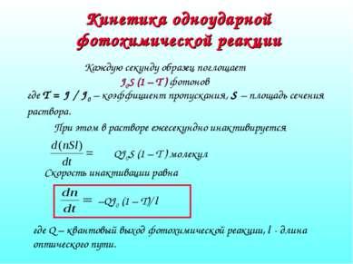 Кинетика одноударной фотохимической реакции