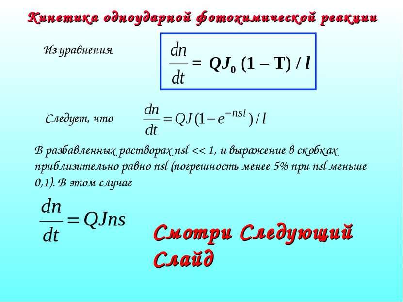 Кинетика одноударной фотохимической реакции Смотри Следующий Слайд