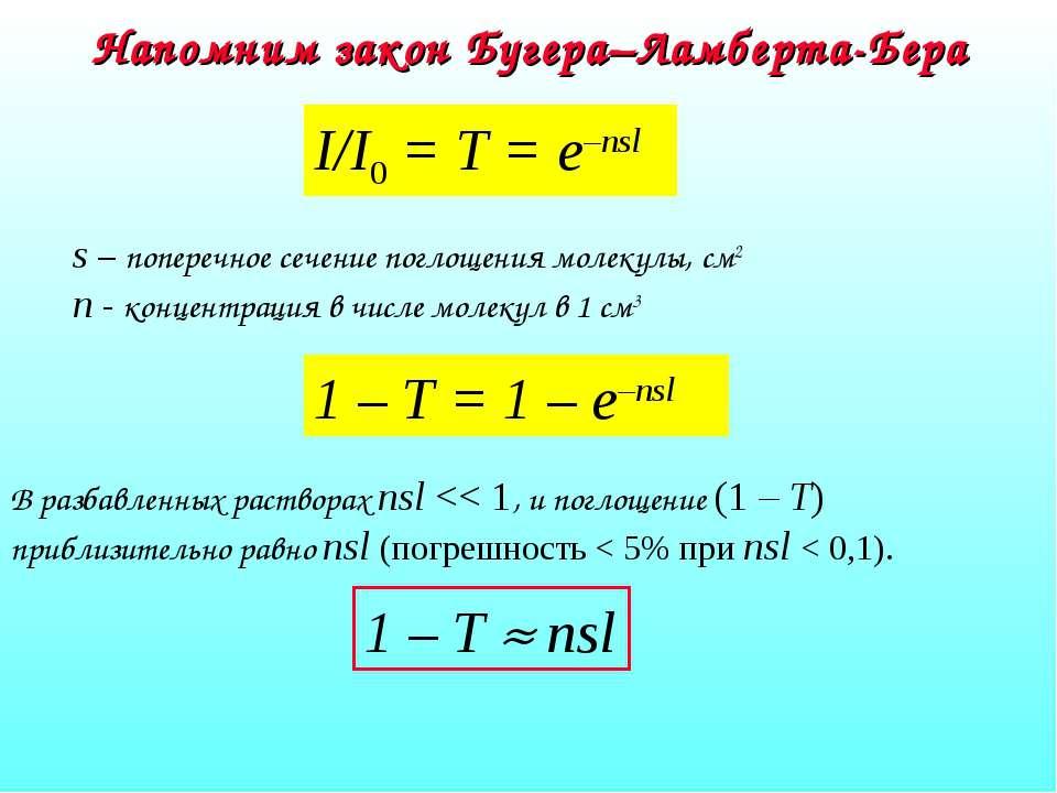 Напомним закон Бугера–Ламберта-Бера 1 – T = 1 – e–nsl