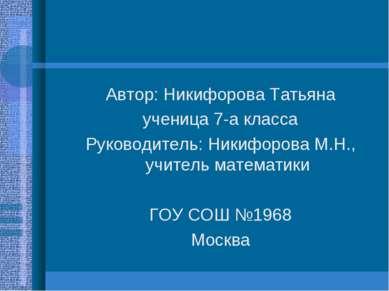 Автор: Никифорова Татьяна ученица 7-а класса Руководитель: Никифорова М.Н., у...