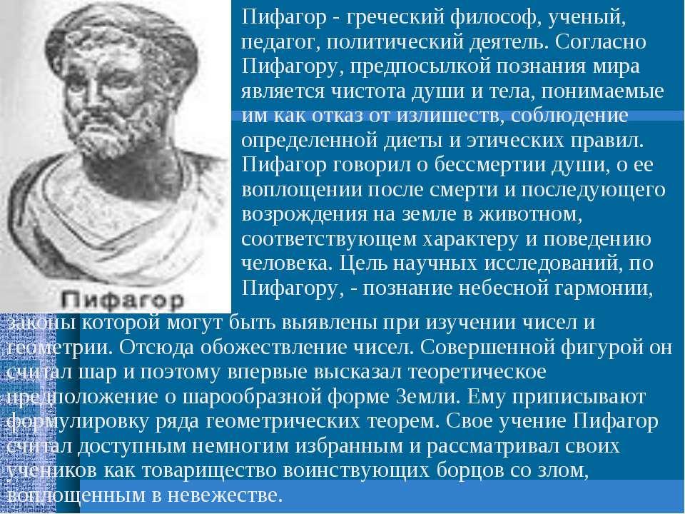 Пифагор - греческий философ, ученый, педагог, политический деятель. Согласно ...