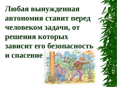 Любая вынужденная автономия ставит перед человеком задачи, от решения которых...