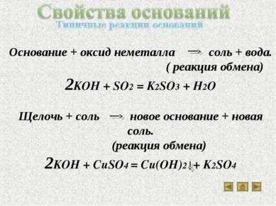 Основание + оксид неметалла соль + вода. ( реакция обмена) 2KOH + SO2 = K2SO3...