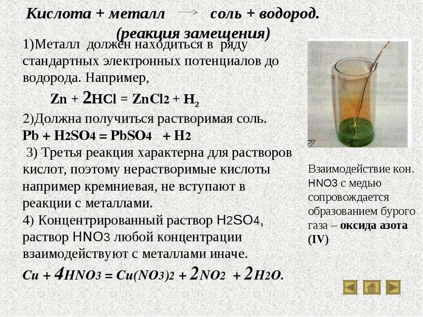 Кислота + металл соль + водород. (реакция замещения) 1)Металл должен находить...