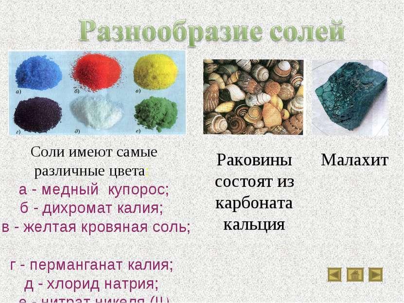 Соли имеют самые различные цвета: а - медный купорос; б - дихромат калия; в -...