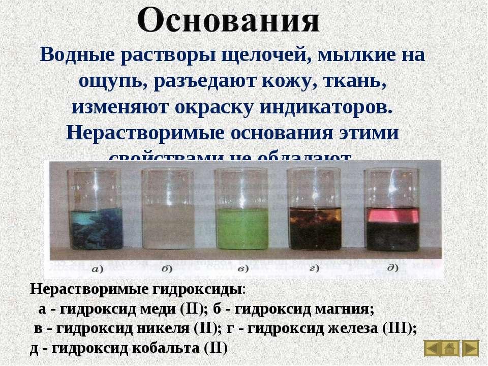 Водные растворы щелочей, мылкие на ощупь, разъедают кожу, ткань, изменяют окр...