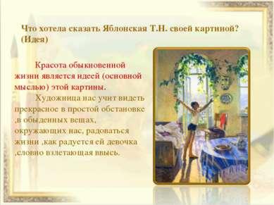 Что хотела сказать Яблонская Т.Н. своей картиной? (Идея) Красота обыкновенной...