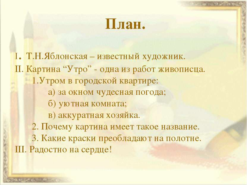 """План. I. Т.Н.Яблонская – известный художник. II. Картина """"Утро"""" - одна из раб..."""