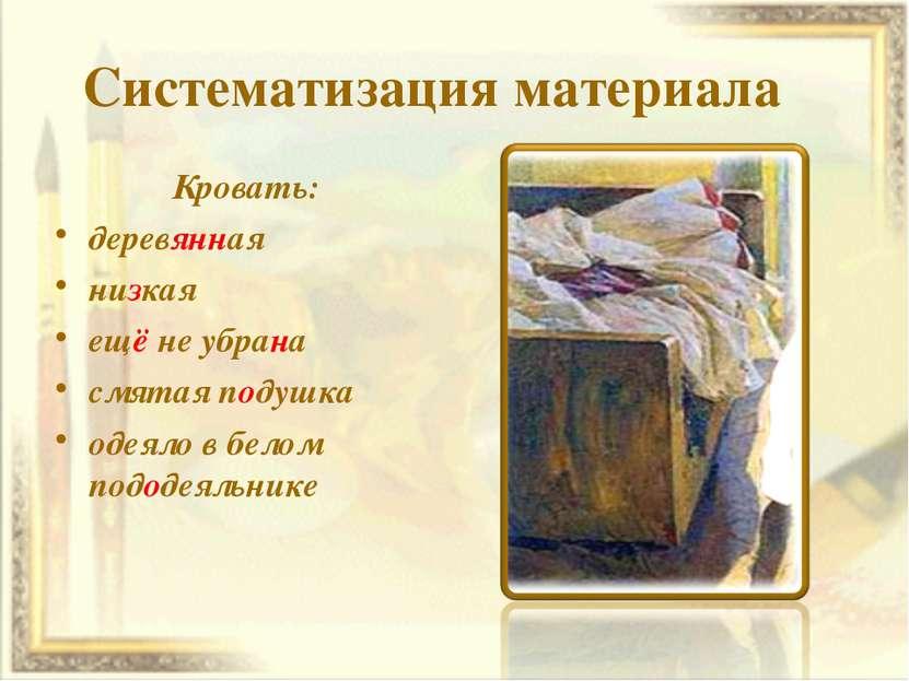 Систематизация материала Кровать: деревянная низкая ещё не убрана смятая поду...