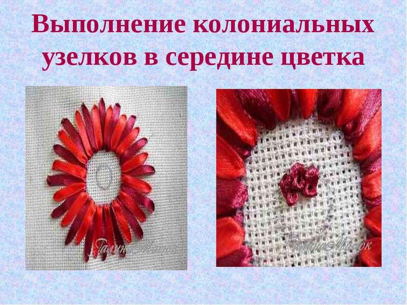 Выполнение колониальных узелков в середине цветка