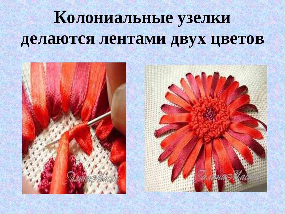 Колониальные узелки делаются лентами двух цветов