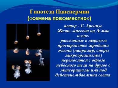 Гипотеза Панспермии («семена повсеместно») автор - С. Арениус Жизнь занесена ...