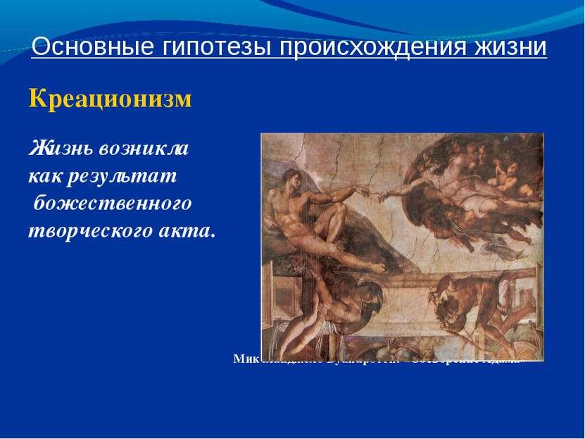 Основные гипотезы происхождения жизни Креационизм Жизнь возникла как результа...