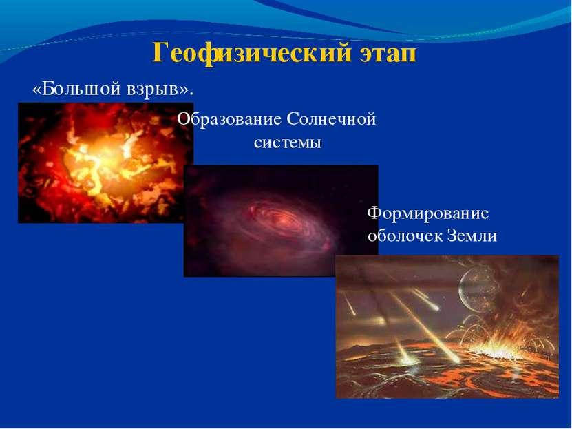 Геофизический этап «Большой взрыв». Образование Солнечной системы Формировани...