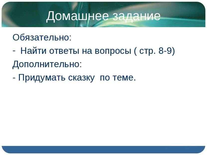 Домашнее задание Обязательно: Найти ответы на вопросы ( стр. 8-9) Дополнитель...