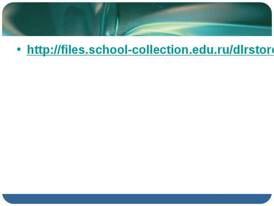 http://files.school-collection.edu.ru/dlrstore/669bc789-e921-11dc-95ff-080020...