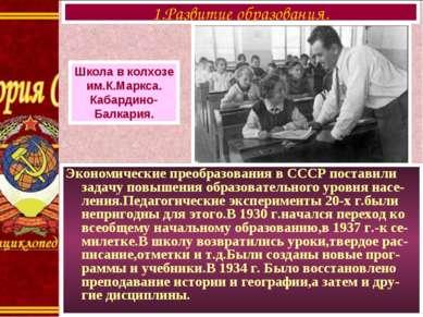 Экономические преобразования в СССР поставили задачу повышения образовательно...
