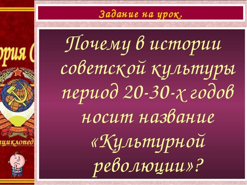 Почему в истории советской культуры период 20-30-х годов носит название «Куль...