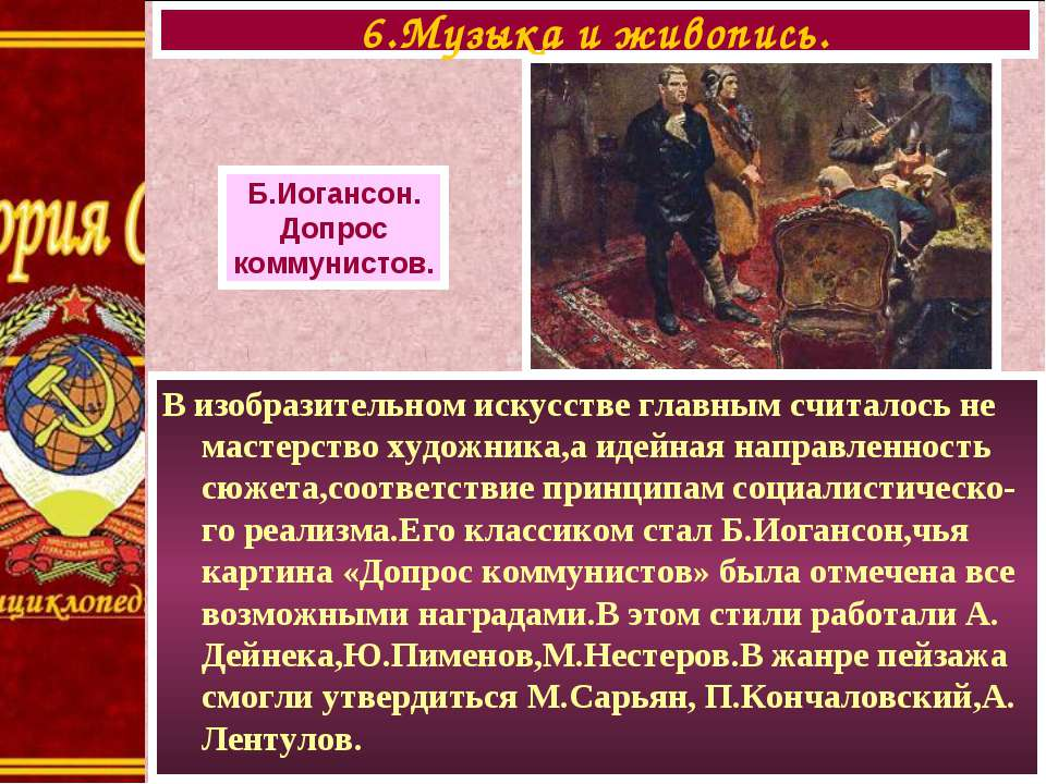 6.Музыка и живопись. Б.Иогансон. Допрос коммунистов. В изобразительном искусс...