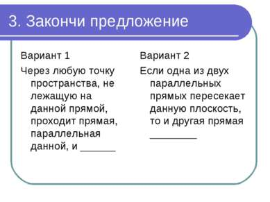 3. Закончи предложение Вариант 1 Через любую точку пространства, не лежащую н...