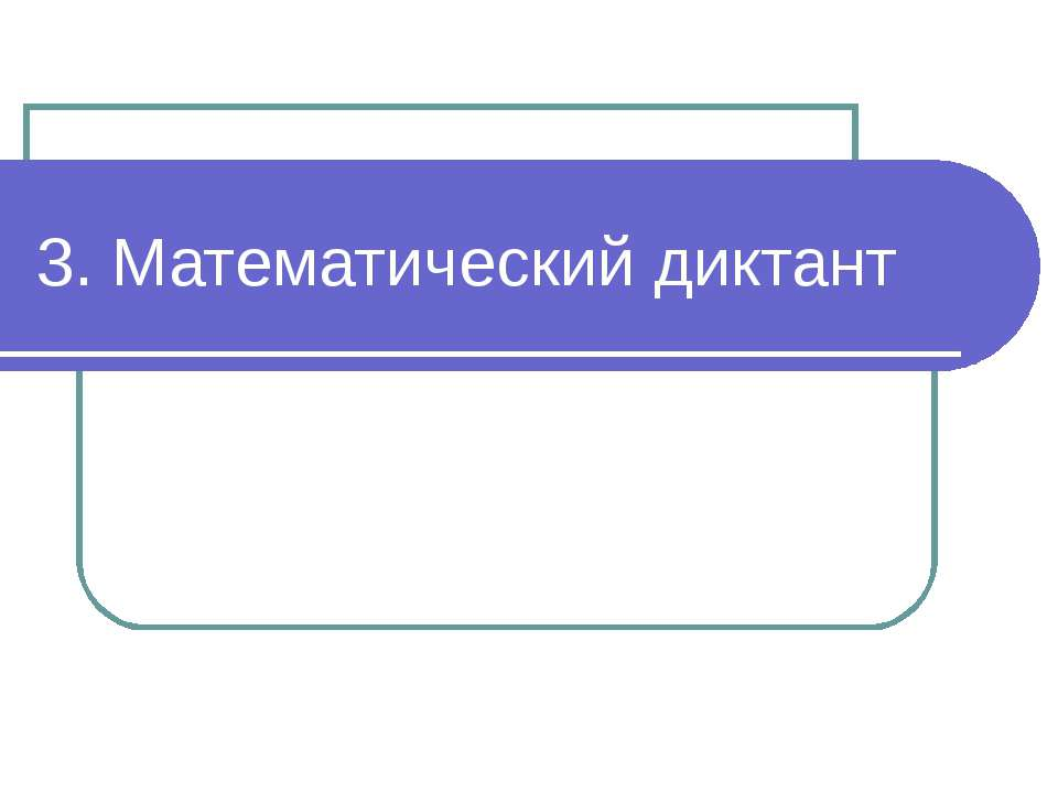 3. Математический диктант