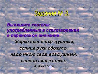 Задание № 3. Выпишите глаголы употребленные в стихотворении в переносном знач...